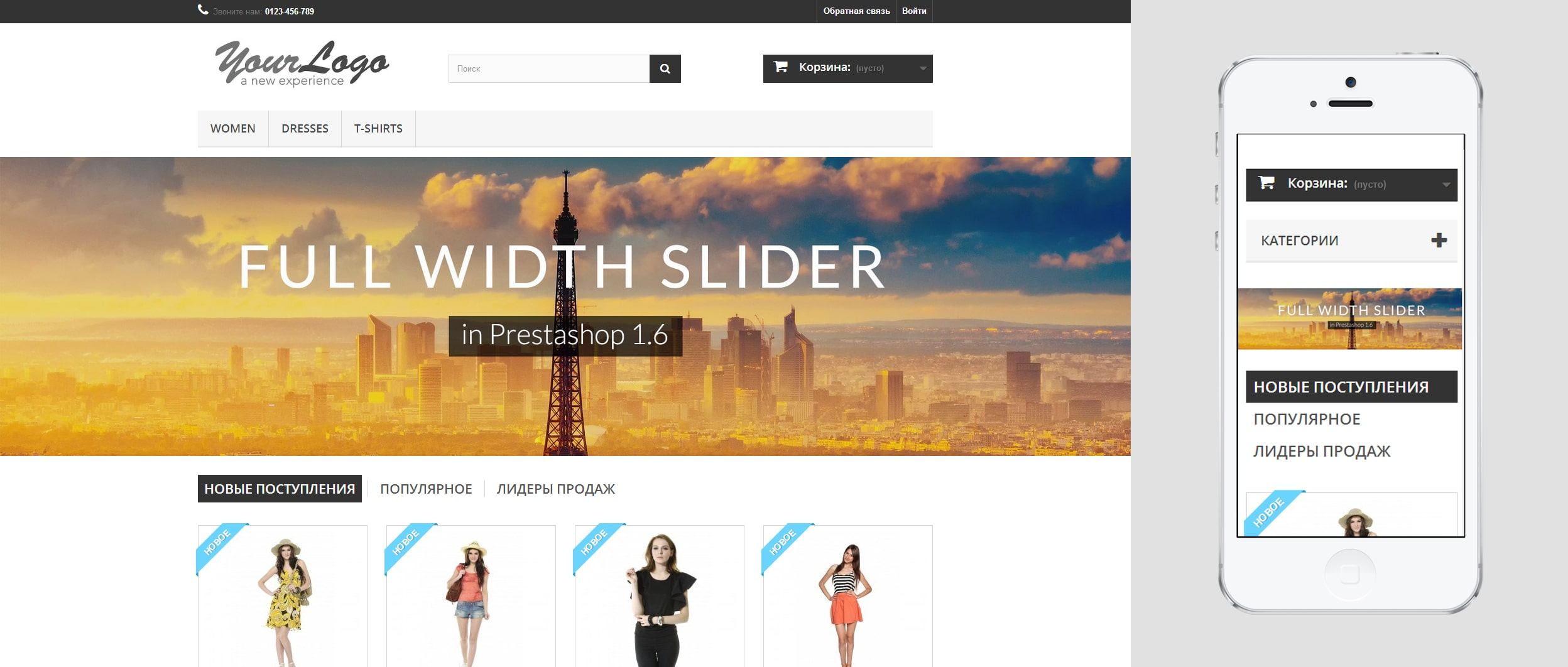 How to Create Full Width Image Slider in Prestashop 1.6
